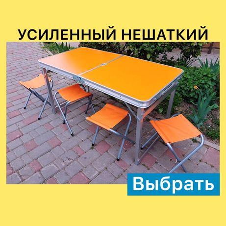 Стол для пикника Усиленный 4 стула. ЗОНТ раскладной столик для природы