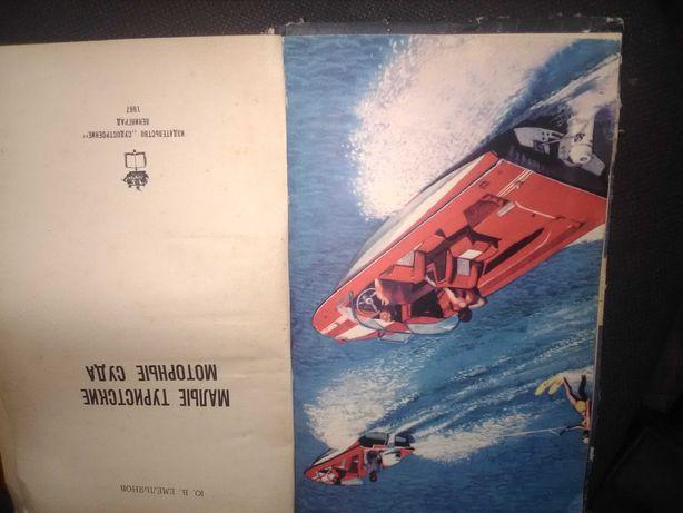 Малые туристские моторные суда  1967.г