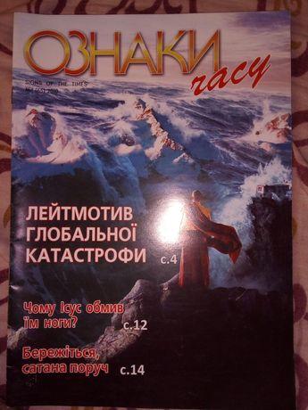 """Журнал христианский """" Ознаки Часу"""""""