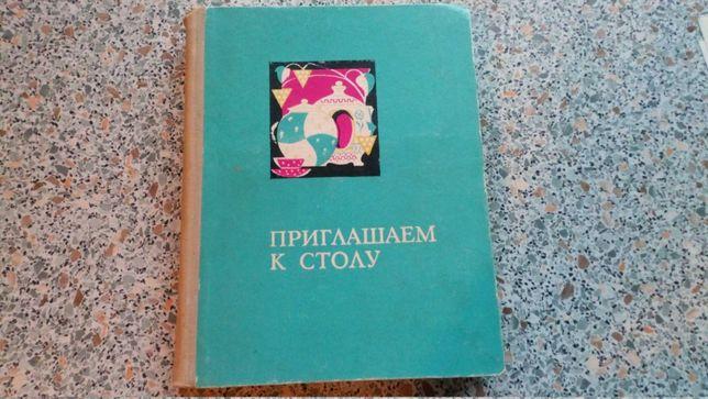 Книга рецептов Приглашаем к столу 1971г.+ бонус