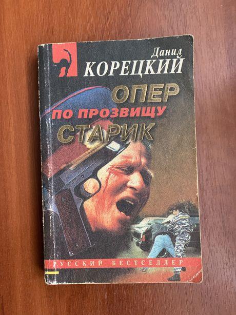Корецкий опер по прозвищу старик