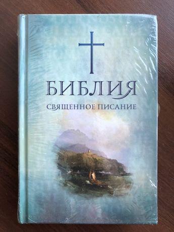 Библия священное писание