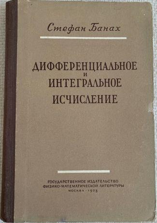Банах Дифференциальное и интегральное исчисление 1958 года