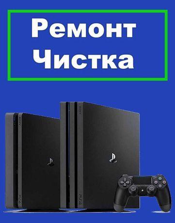 Ремонт игровых приставок PS5 PS4 PS3 PS2 PSP Xbox one Switch Чистка -