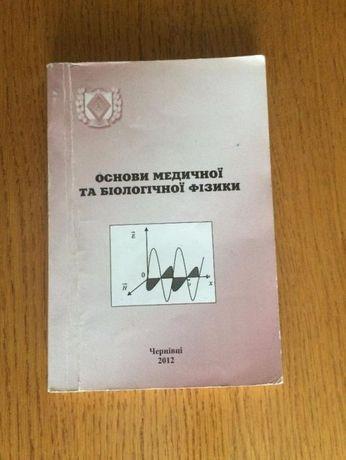 """Книга """" Основи медичної та біологічної фізики"""""""