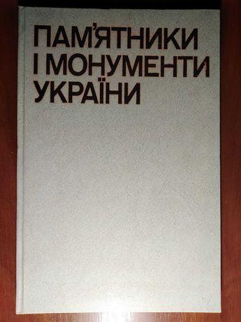 """Фотоальбом """"Памятники и монументы Украины"""" Большой альбом"""