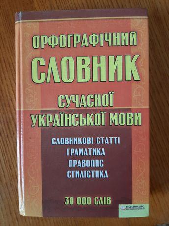 Орфографічний словник сучасної української мови 30 000 слів