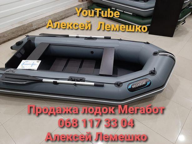 MEGABOAT МТ 3.10 Лодка ПВХ надувная прямая продажа с Производства!!!