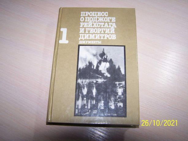 Процесс о поджоге Рейхстага и Георгий Димитров  из 3 книг. Том 1