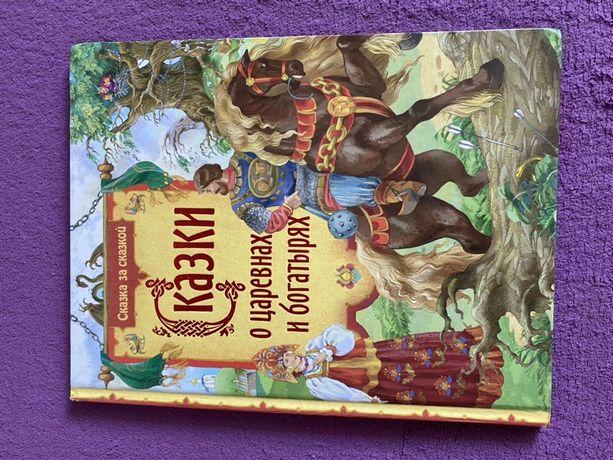 Детская книга «сказки о царевичах и богатырях»