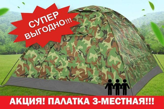 СУПЕР ЦЕНА Палатка намет 3-х местная туристическая универсальная хаки