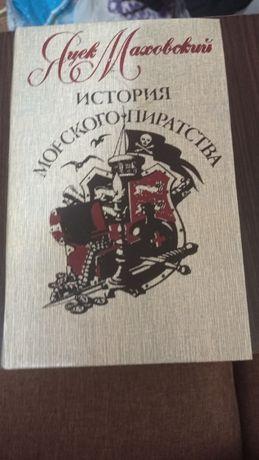 Яцек Маховский История морского пиратства