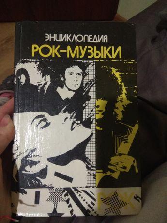 Энциклопедия рок музыки / енциклопедія рок музики / книга про музику /