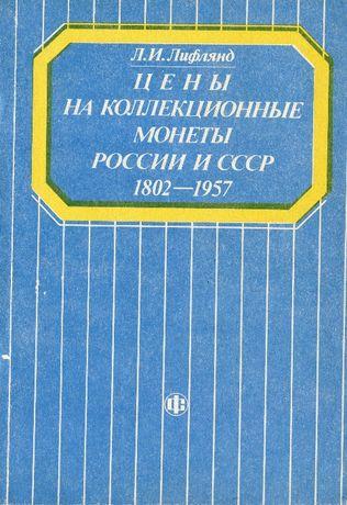 Л. И. Лифлянд - Цены на коллекционные монеты России и СССР 1802-1957