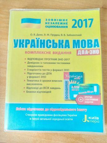 Українська мова ДПА+ЗНО