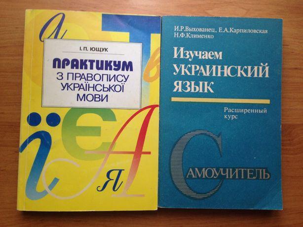 Украинский язык.Самоучитель,грамматика,правила и таблицы правописания.