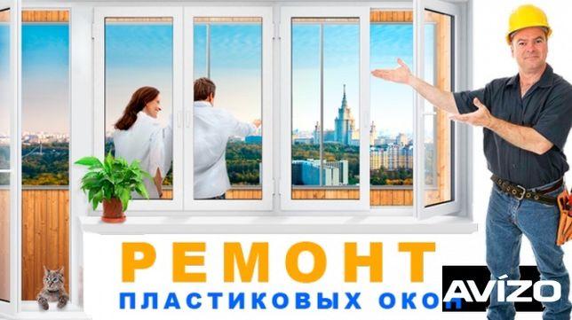 Ремонт и регулировка окон. Весь Киев. Бесплатный выезд. Частный мастер