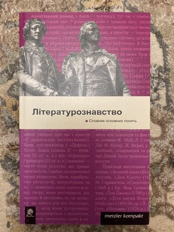 Літературознавство. Словник основних понять
