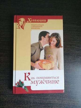 """Книга """"Как понравиться мужчине"""""""