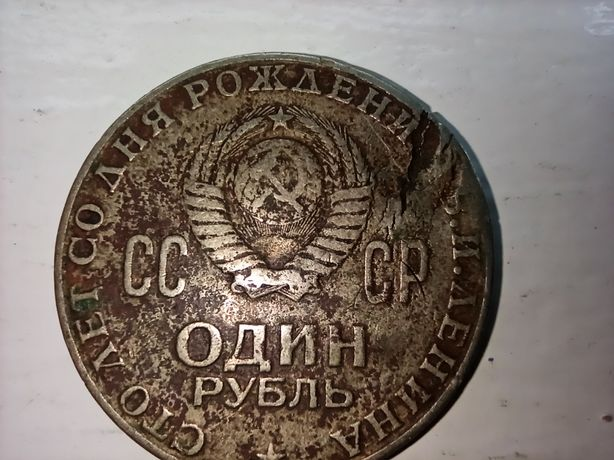 Монета 1 рубиль 1870-1970