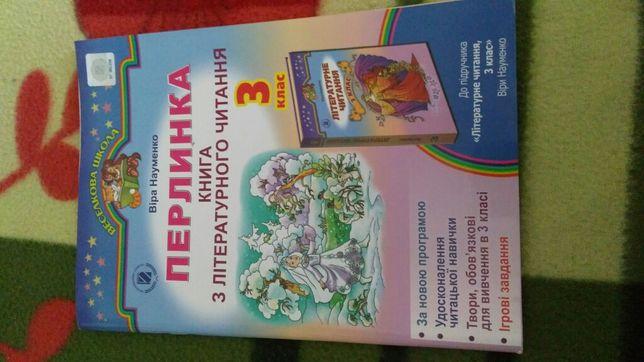 Віра Науменко Перлинка книга з літературного читання 3 клас