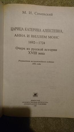 книга Семевский Царица Катерина Алексеевна репринтное издание 1884 г