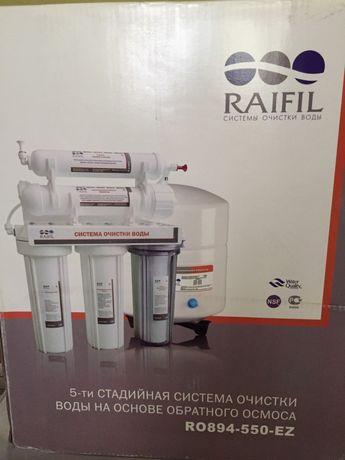 Система очистки воды Raifil