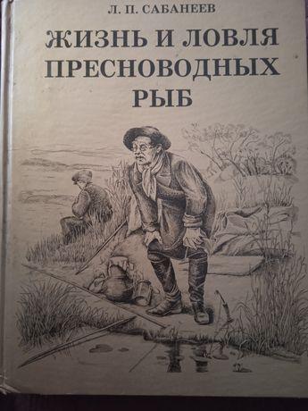 Книга о Рыбалке ловле рыб