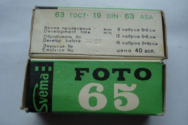 Фотоплёнка Фото65 (тип120).