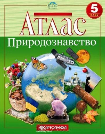 Атласи з природознавства, історії 5 6 клас
