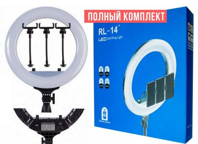 36 см !!! светодиодная кольцевая LED лампа RL-14 !!! Полный комплект
