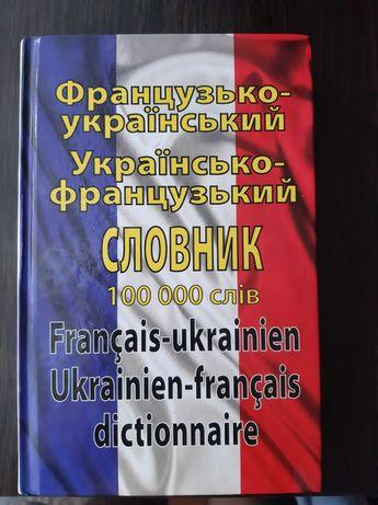 Словник французької мови