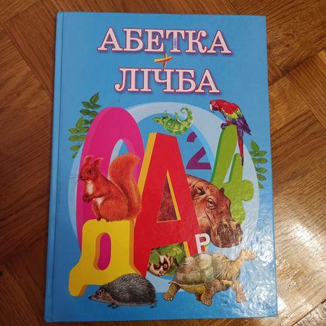 Абетка та лічба для Вашої малечі)