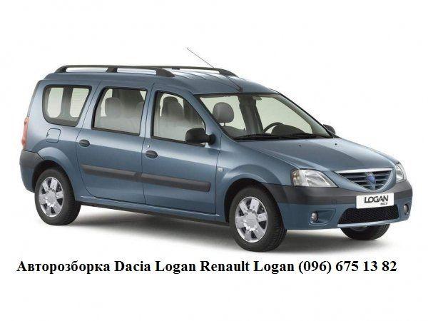 Автошрот, Розборка, Запчасти Dacia Logan Renault Logan