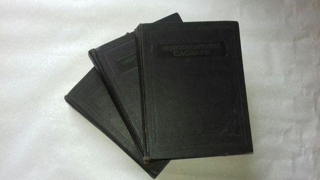 Энциклопедический словарь. 3 тома. 1955 года.