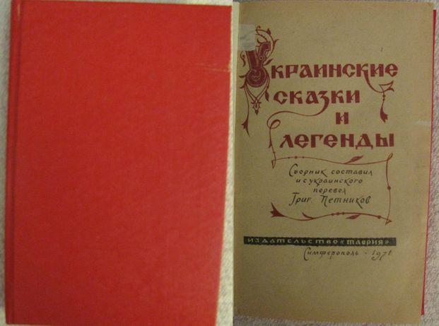 Украинские сказки и легенды