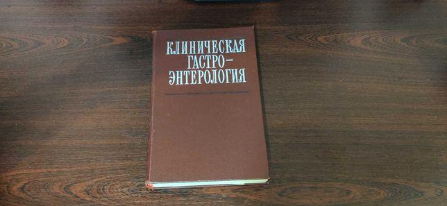 Клиническая гастроэнтерология/ под ред. Г.И.Бурчинского