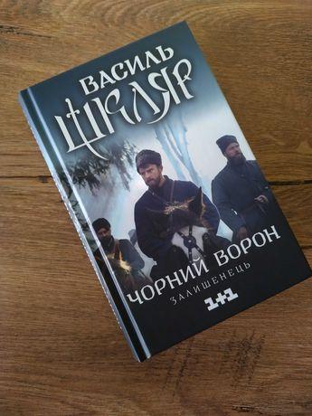 Книга Василь Шкляр Чорний ворон