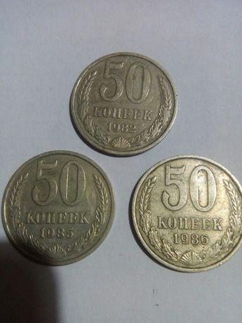 Срочно! Продам монеты 50 копеек СССР!