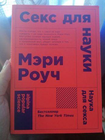 """Продам книгу Мэри Роуч """"Секс для науки, наука для секса"""""""