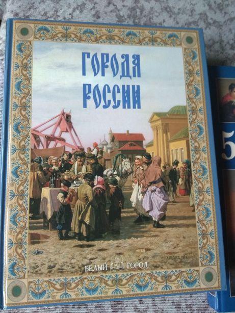 Книга унікальна города России