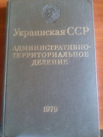 Украинская ССР Административно- территориальное деление