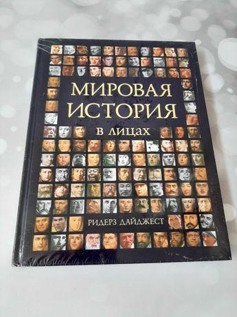 Мировая история в лицах. Ридерз Дайджест. Подарочный  экземпляр