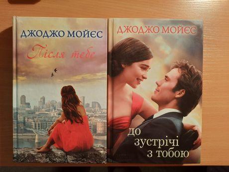 """Книжки """"до зустрічі з тобою"""" 1,2 частини"""