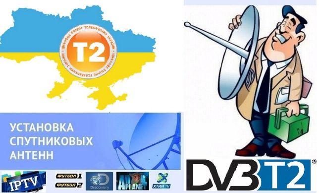УСТАНОВКА цифровых антенн Т2 /РЕМОНТ спутниковых АНТЕНН / IPTV android
