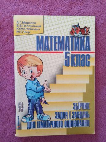Математика, збірник 5 клас