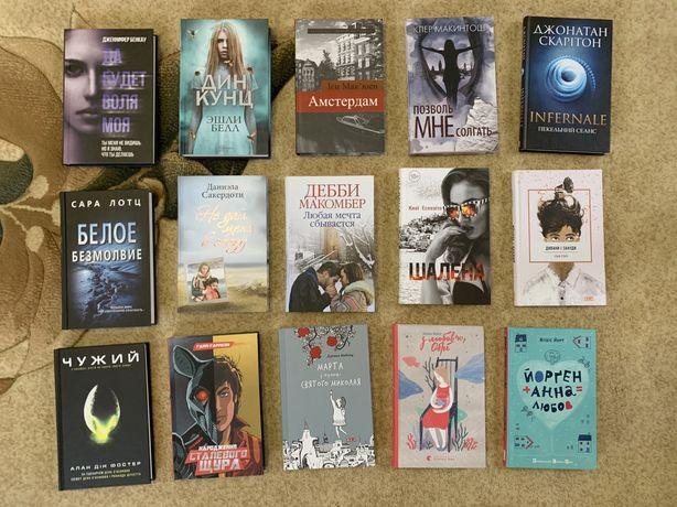 Книги для взрослых и детей, Амстердам, Шалена, Чужой, Шерлок Холмс