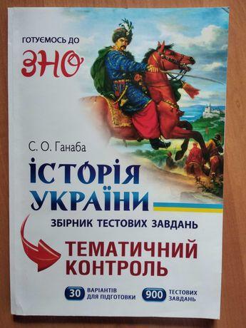 Історія України Збірник тестових завдань. С. О. Ганаба