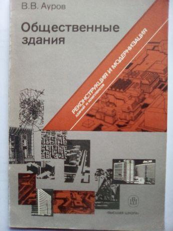 Ауров В.В. Общественные здания