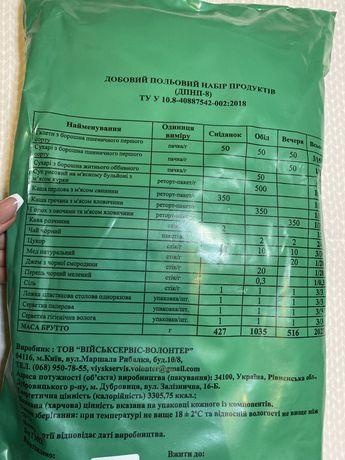 Добовий польовий набір продуктів ДПНП-8 (сухпай ЗСУ, сухпайок)